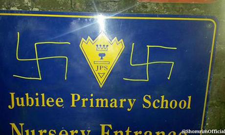 credit_shomrim_graffiti_swastika_460
